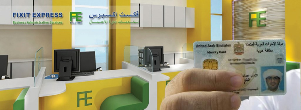 Emirates ID Typing | New Emirates ID | Renew Emirates ID | Replace Emirates ID | Dubai, Sharjah, UAE