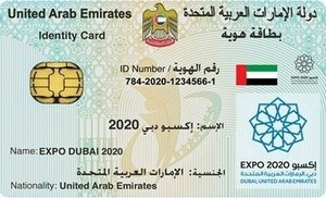 Emirates ID Application